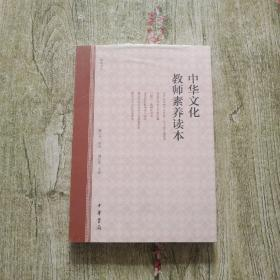 中华文化教师素养读本【全新未拆封】