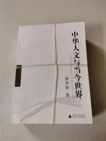 中华人文与当今世界(全二册)