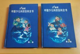 21世纪中国少儿科技百科全书(第2、3卷)2本合售