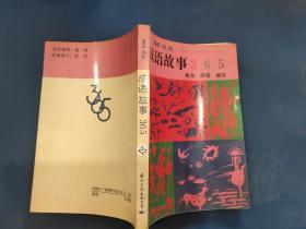 365书系 成语故事365
