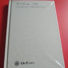 鲁迅文学奖获得者、重庆市作家协会副主席、李元胜提词签名本《沙哑》