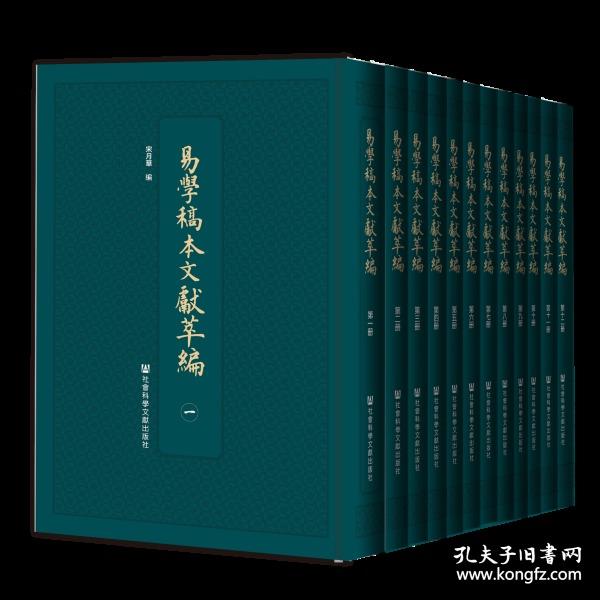 易学稿本文献萃编(共10册)(精)