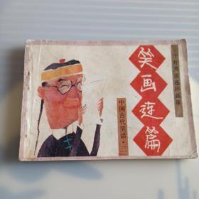 笑画连篇.中国古代笑话三