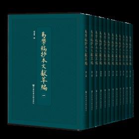 易学稿抄本文献萃编(全十二册)                    宋月华 著
