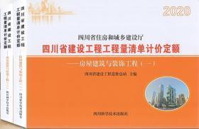 四川建筑工程定额_2020年版四川省房屋建筑与装饰工程计价定额
