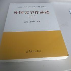 外国文学作品选(下)/马克思主义理论研究和建设工程重点教材配套用书
