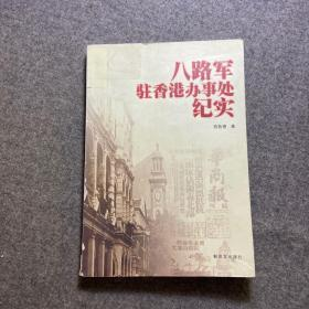 八路军驻香港办事处纪实
