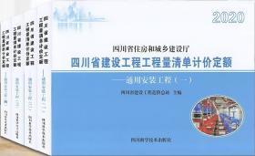 四川定额站_2020年版四川省通用建筑安装工程计价定额全4册
