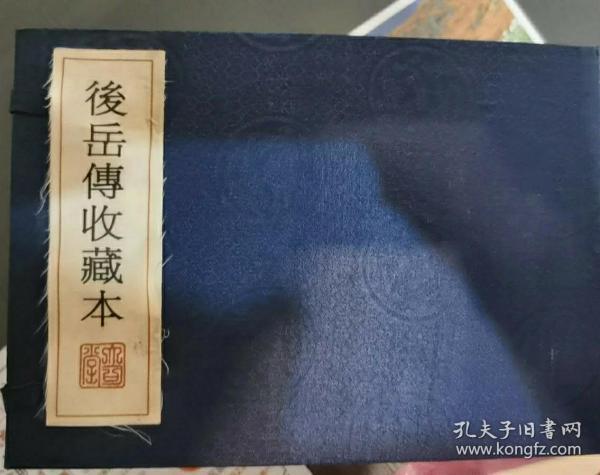 后岳传收藏本