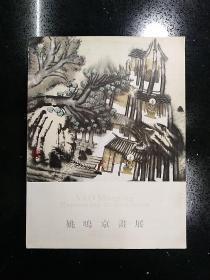 YFSFZ·中央美术学院教授·硕士研究生导师·姚鸣京先生·毛笔签赠著名艺术家·王镛先生·《姚鸣京画展》展览画册·8开精印·一版一印