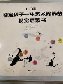 0-3岁:奠定孩子一生艺术修养的视觉启蒙书