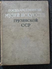 前苏联画册
