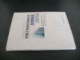 中国工程造价咨询行业发展报告(2017版)