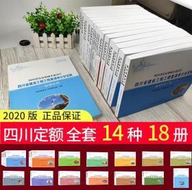 四川2020新定额_四川2020工程预算定额书全18册_四川省2020建筑安装定额