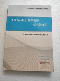 江西省高校思政课教师优秀教案集
