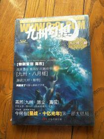 九州幻想·八月槎:一曲关于九州鲛族的踏浪之歌