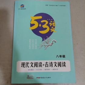 5.3语文现代文阅读+古诗文阅读 八年级