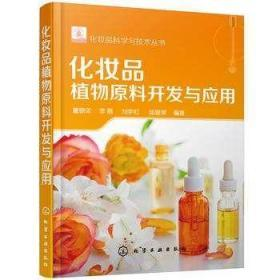 化妆品植物原料开发与应用 董银卯 化妆品植物原料制备工艺质量控