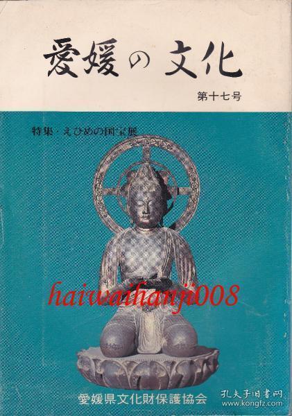 爱媛の文化「第十七号」