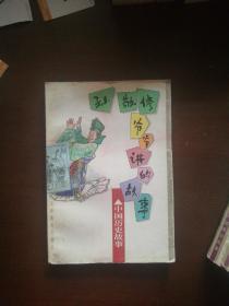 孙敬修爷爷讲的故事:中国历史故事(无印章字迹勾画,编号1)