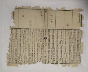 《春秋左传——左绣》散页卷25之3(己托裱)
