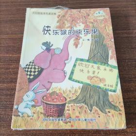 大自然温馨微童话集(注音美绘版套装共10册)