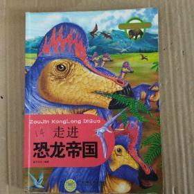 神奇动物世界之旅:走进恐龙帝国