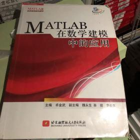 MATLAB在数学建模中的应用 卓金武
