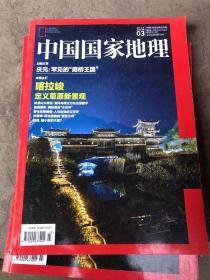 中国国家地理2015年3