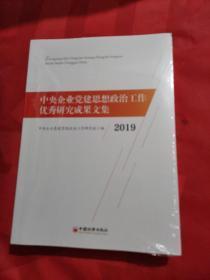 中央企业党建思想政治工作优秀研究成果文集(2019)未拆封