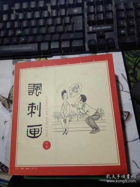 丁聪漫画系列--讽刺画(四集)