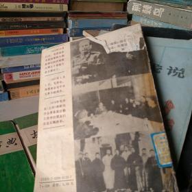 毛泽东人际交往