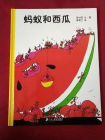 蚂蚁和西瓜:蒲蒲兰绘本馆