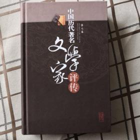 中国历代著名文学家评传(第7卷)