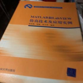 高等院校电子信息与电气学科特色教材:MATLAB和LabVIEW仿真技术及应用实例