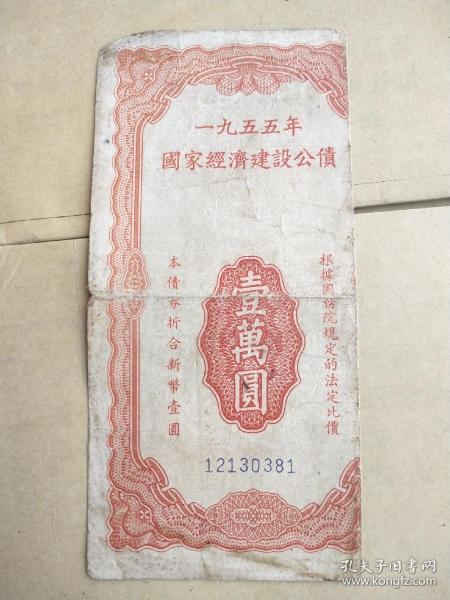 1955年国家经济建设公债 一万元