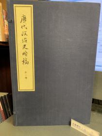 唐代政治史略稿 外一种(典藏版)(全三册)--{b1607090000140761}