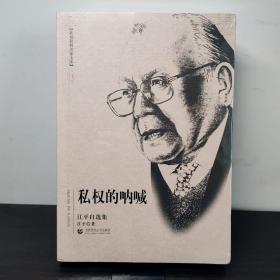 私权的呐喊:江平自选集