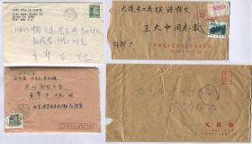 金融经济学家张梦生,由清华大学王大中,信札3通8张 !