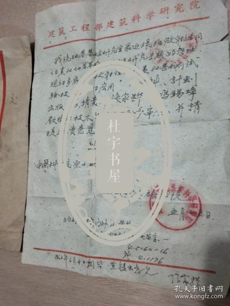著名核物理学家张家骅信札一页带封