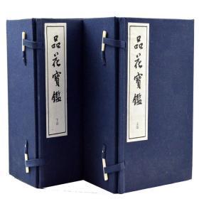 品花宝鉴 手工宣纸线装古籍2函20册 古代历史小说中国古典名著7020022421