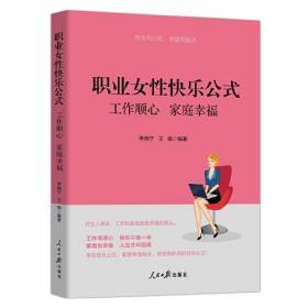 职业女性快乐公式:工作顺心   家庭幸福