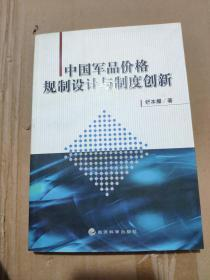 中国军品价格规制设计与制度创新