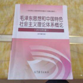 毛泽东思:和中国特色社会主义理论体系概论  2018版