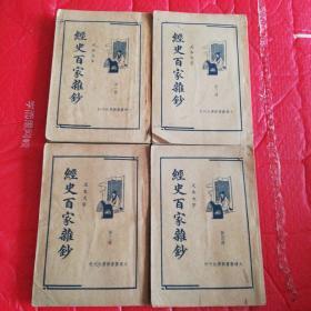 经史百家杂钞   全四册   广益书局民国二十八年版