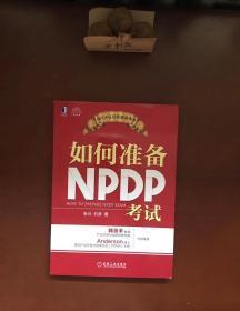 如何准备NPDP考试