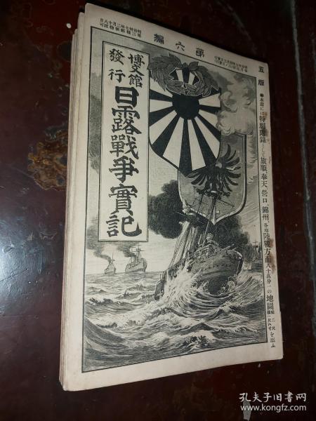 (日露战争实记)共5册