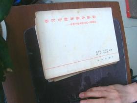 学习毛泽东哲学思想 介绍毛泽东同志的八篇著作