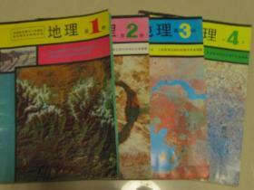 九年义务教育三年制初级中学教科书   地理   1---4册    3号