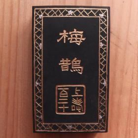 1982年徽州老胡开文制梅鹊老4两124克老墨锭03N1012